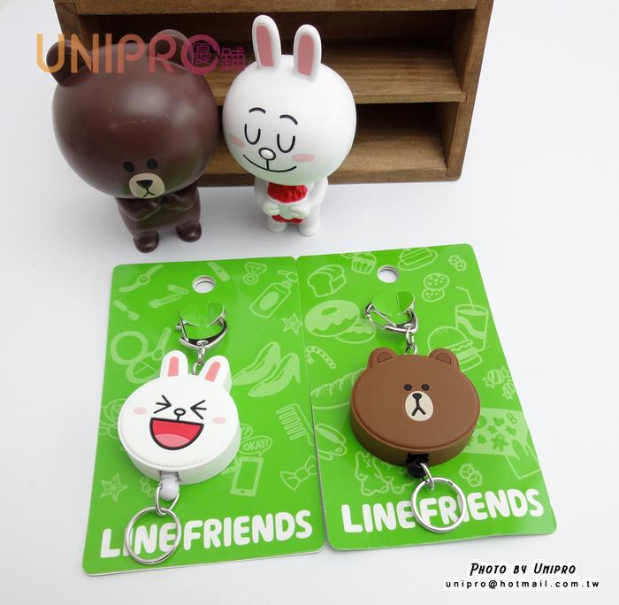 【UNIPRO】LINE FRIENDS 熊大 兔兔 頭形 造型 易拉扣證件 掛飾 伸縮 鑰匙圈