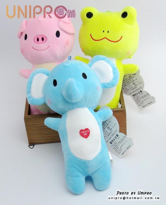 【UNIPRO】可愛 動物 玩偶 大象 青蛙 小豬 寵物玩具 狗 玩具 叭噗 吊飾 6吋 娃娃