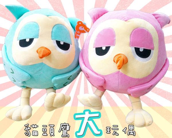 【UNIPRO】韓劇 繼承者們 同款 慵懶 貓頭鷹 定情物 絨毛玩偶 娃娃 抱枕 大 58cm 畢業禮物