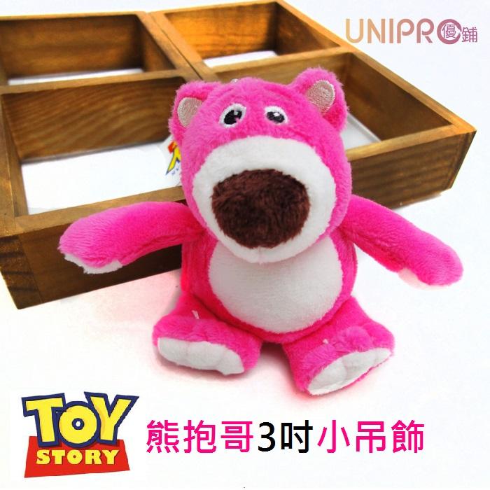 【UNIPRO】迪士尼 玩具總動員 熊抱哥 8公分 絨毛 玩偶 娃娃 小吊飾 鑰匙圈 TOY STORY