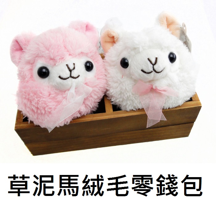 【UNIPRO】草泥馬 羊駝 頭形 絨毛 零錢包 娃娃 玩偶 吊飾 Alpaca