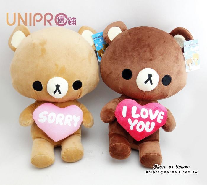 【UNIPRO】天空熊 傳情娃娃 I LOVE YOU SORRY 抱愛心 6吋 玩偶 表白禮物 頭大身體小