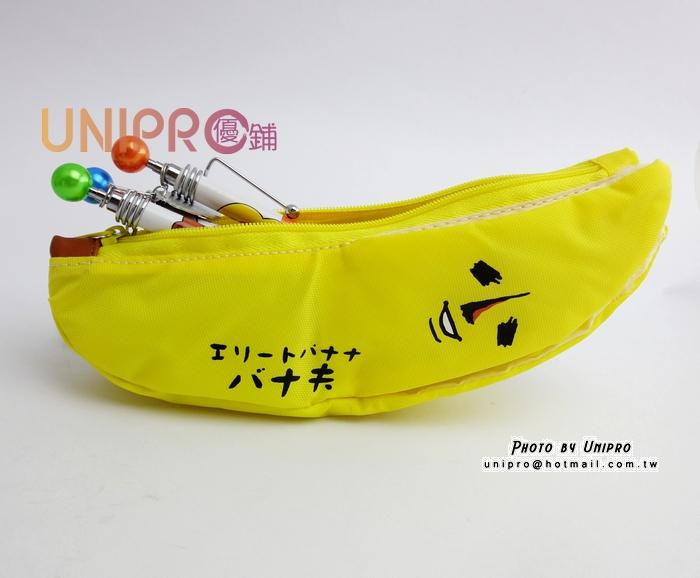 【UNIPRO】香蕉先生BANAO造型筆袋 創意可撥香蕉造型 收納袋 KUSO 酷炫