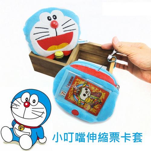 【UNIPRO】多啦A夢 頭型 身形 造型 零錢包 證件夾 2Way 伸縮票卡夾 卡套 小叮噹 Doraemon