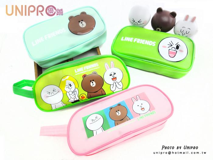【UNIPRO】LINE 公仔 大容量 筆袋 熊大 兔兔 饅頭人 雙層 鉛筆盒 化妝包 LINE FRIENDS 正版授權