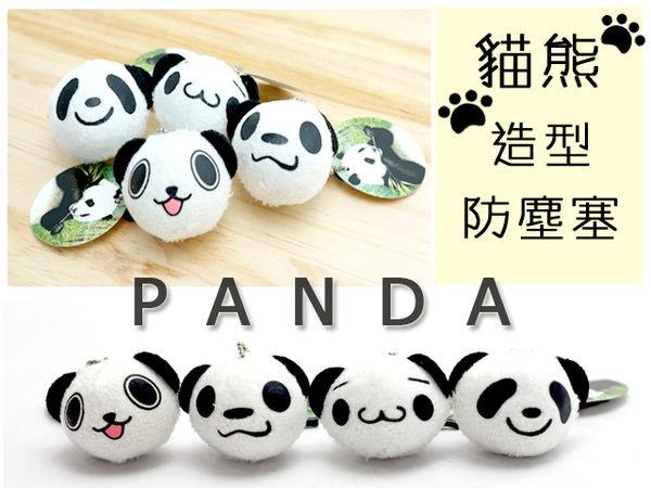 UNIPRO 貓熊 熊貓 可愛 表情 3.5mm 絨毛 防塵塞 PANDA