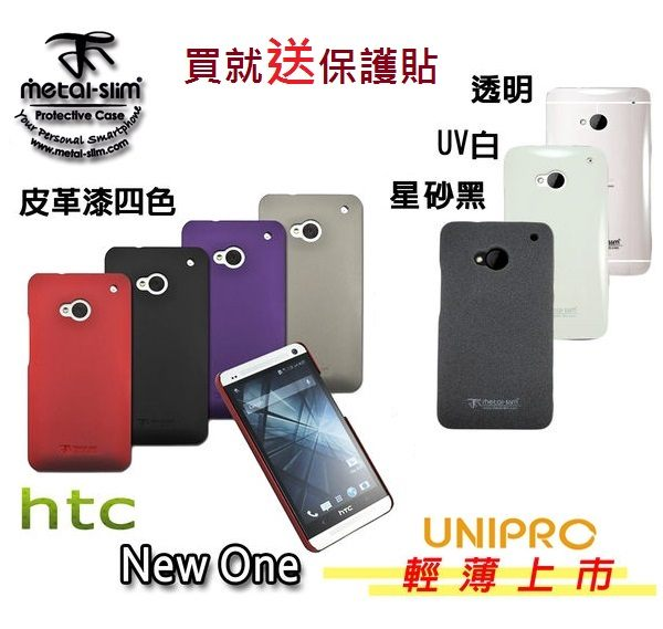 UNIPRO Metal-Slim HTC New ONE M7 皮革漆 星砂 防指紋 耐刮 PC水晶透明 亮面 時尚UV白 超薄 保護套 手機殼