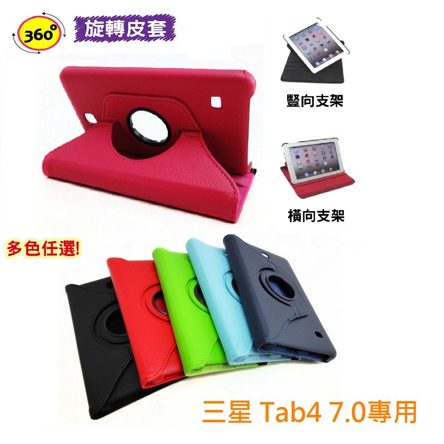 UNIPRO【P331】Samsung Tab4 7.0 LTE 360度 旋轉 站立 保護套 皮套