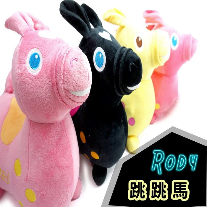 【UNIPRO】巨大 Rody 跳跳馬 高65cm 彈力馬 小馬 絨毛玩偶 娃娃 羅帝 正版授權