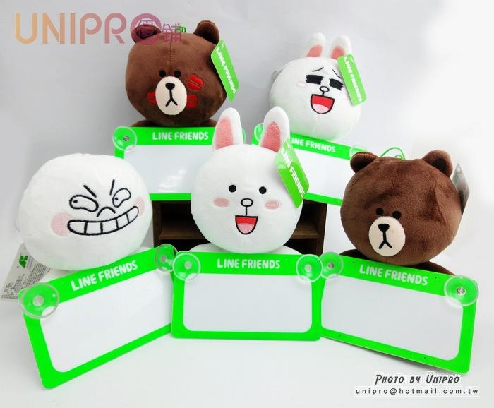 【UNIPRO】LINE FRIENDS 熊大 兔兔 饅頭人 車用 留言板 暫時停車 告示牌 車用配件 吸盤玩偶