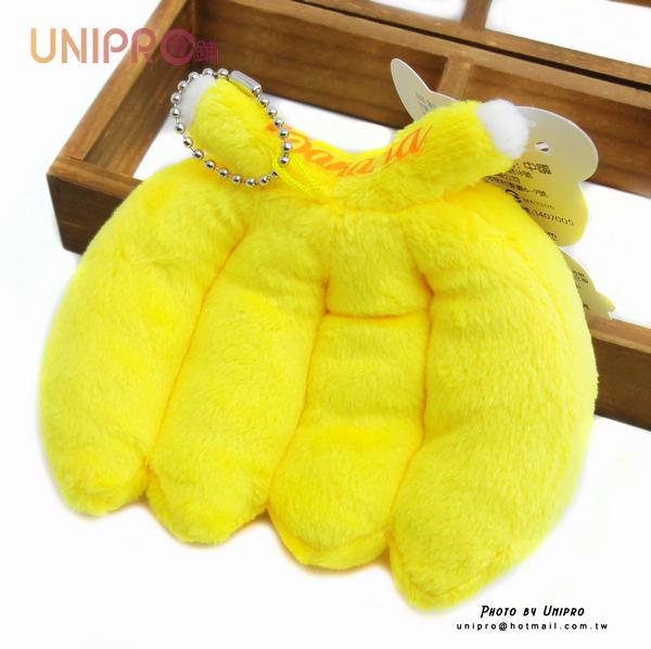 UNIPRO 香蕉小吊飾 鑰匙圈 香蕉串 水果 絨毛玩具 Banana 11cm x 8 cm