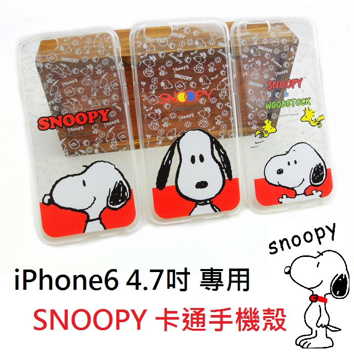 【UNIPRO】iPhone6 4.7吋 SNOOPY 史努比 史坦克 查理布朗 TPU 透明手機殼