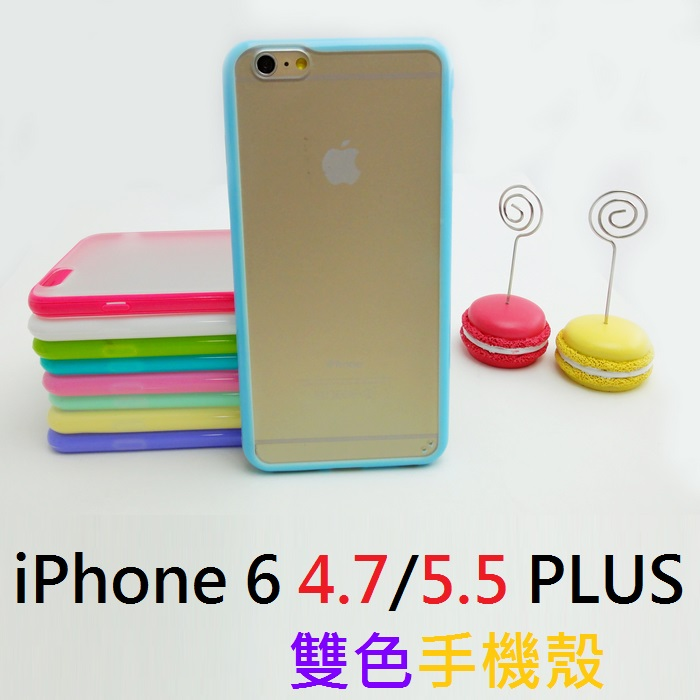 UNIPRO【i606】iPhone 6 PLUS 5.5吋 4.7吋 TPU PC 糖果色 馬卡龍色系 手機殼 保護套