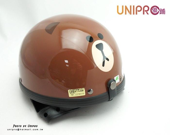 【UNIPRO】LINE公仔 娃娃 布朗 熊大 安全帽 碗公帽