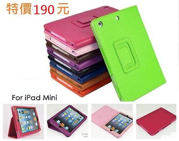 UNIPRO【M009】iPad mini 1 2 荔枝紋 站立 支架 包框 超薄 皮套 保護套 保護殼 下殺190元