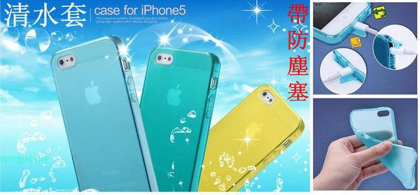 UNIPRO【i5108】iPhone 4 4S 5 5S S3 NOTE2 N900 果凍 清水套 帶塞 防指紋 刮 矽膠軟套 保護 手機 套 殼