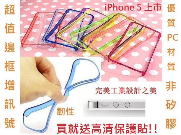 UNIPRO【i561】iPhone 5 5S 4 4S 超薄 超強韌性 水晶邊框 透明 增強訊號 保護殼 手機殼 保護套