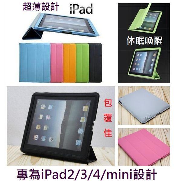 UNIPRO 【M048】New iPad 2 3 4 mini 超纖 超薄 Smart Cover 休眠喚醒 四折 支架 全包覆 保護殼 保護套