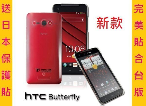 UNIPRO【B007】Metal-Slim HTC Butterfly 蝴蝶機 X920D 透明 新型手機殼 保護套 送保護貼 貼合台版