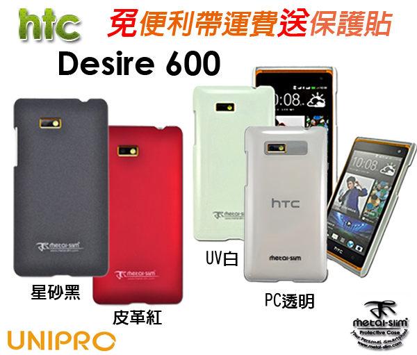 UNIPRO【HC10】Metal Slim HTC Desire 600 PC透明 UV白 皮革漆 星砂黑 防指紋 手機 殼 套 送保護貼