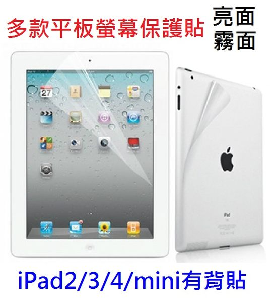 UNIPRO 螢幕 背面 保護貼 膜 New iPad 2 3 4 5 mini Air 亮 霧 面 防指紋 高清 N8000 P5100 N5100 P5200