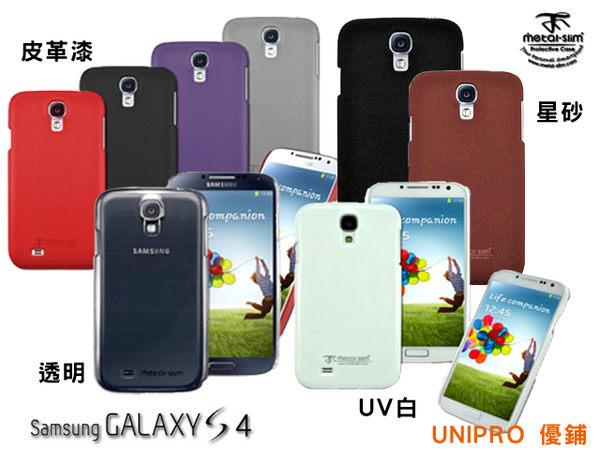 UNIPRO【買一送一】Metal-Slim i9500 S4 透明晶透 亮面 UV白 皮革漆 1mm 超薄 保護 手機 殼 套 特價