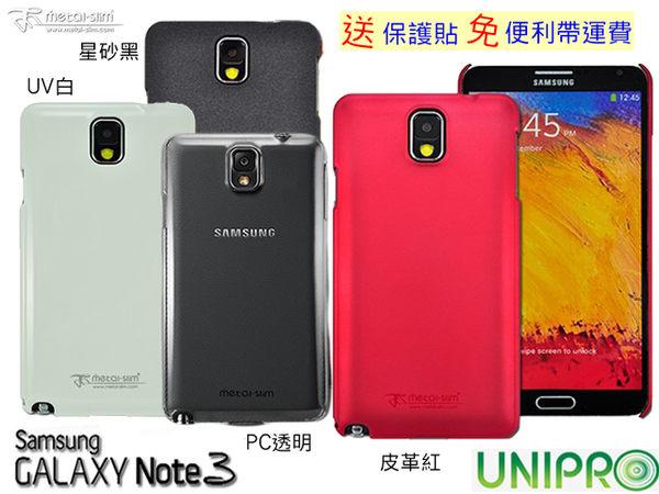 UNIPRO【N302】Metal-Slim Samsung Galaxy Note3 N900 PC透明 星砂黑 皮革漆 UV白 保護殼 手機套 台灣設計