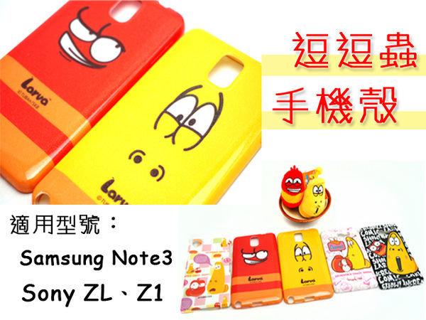 UNIPRO 韓國卡通 逗逗蟲 Larva Samsung NOTE3 S4 S3 S2 SONY Z TX Z1 HTC One SV M7  TPU 手機殼 保護套