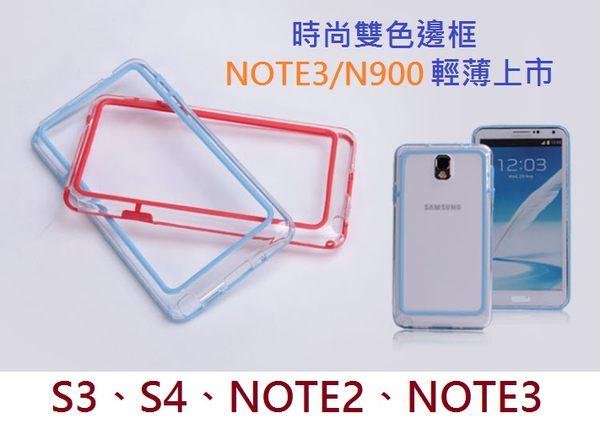 UNIPRO【N306】NOTE2 N7100 NOTE3 N900 S3 S4 i9500 糖果色 雙色透明邊框 手機環套 多色 bumper