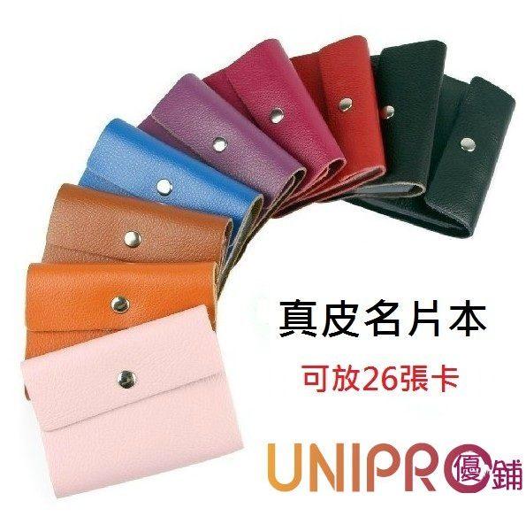 UNIPRO 純色 荔枝紋 牛皮 超質感 皮夾 真皮 信用卡夾 名片夾 卡片本 集點卡 可放26張卡