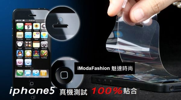 UNIPRO iPhone 3G 4S NOTE 2 S2 S5 S3 mini iPod Touch 5 ONE X SV M8 SONY TX  高清 亮 霧 保護 貼 膜