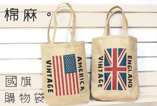 UNIPRO 日雜風 國旗復古棉麻購物袋 米字旗 英國 美國 England America 環保袋 手提袋 收納袋