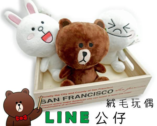 UNIPRO LINE 公仔 正版授權 可愛 表情 娃娃 饅頭人 兔兔 熊大 6吋 絨毛 玩偶 娃娃 生日禮物