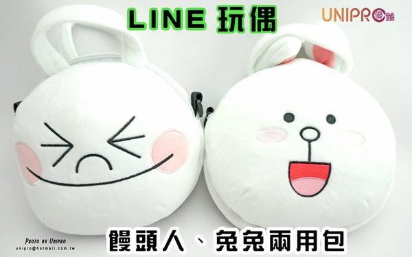 【UNIPRO】LINE 正版授權 公仔 娃娃 饅頭人 熊大 兔兔 絨毛 兩用包 斜背 手提 肩背 包 2WAY設計