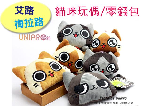 UNIPRO【T003】正版授權 艾路貓 梅拉路 水汪汪貓咪 趴姿 絨毛娃娃 玩偶 零錢包 提帶萬用包