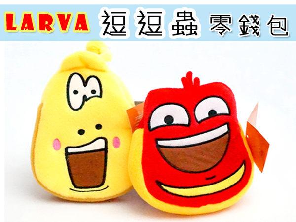 UNIPRO 逗逗蟲 Larva 正版授權 絨毛 零錢包 化妝包 萬用包