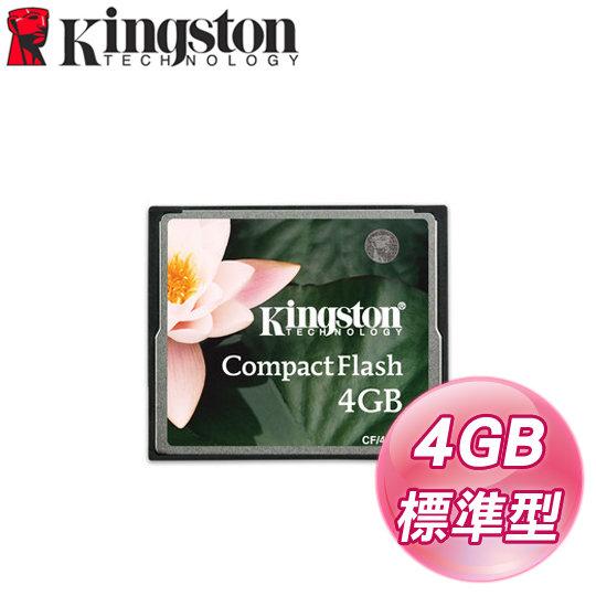 *╯新風尚潮流╭*金士頓 4G 4GB CF 記憶卡 終身保固 CF/4GB