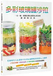 多彩玻璃罐沙拉