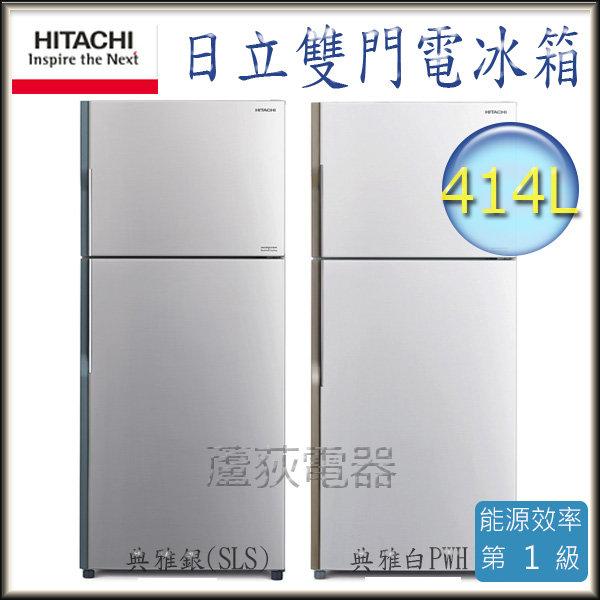 【日立~蘆荻電器】全新414L【日立雙門變頻電冰箱】RV439
