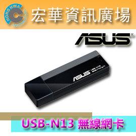 華碩科技 ASUS USB-N13 N300/Wi-Fi/USB無線網卡/接收器