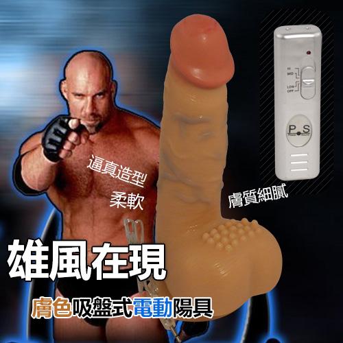 [漫朵拉情趣用品]膚色吸盤式電動陽具*雄風在現 DM-9072106
