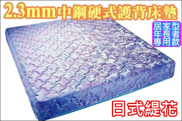 【床工坊】「日式緹花護背床墊」2.3mm中鋼連結式床墊【居家型、年長者首選】