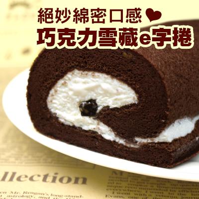 【胡老爹】巧克力爆漿生乳捲