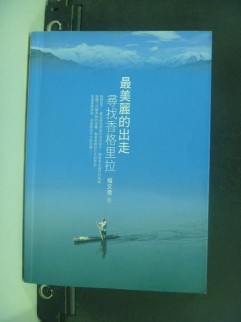 【書寶二手書T7/旅遊_NKJ】最美麗的出走--尋找香格里拉_楊文德