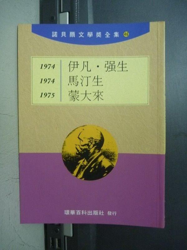【書寶二手書T9/翻譯小說_OOD】1974-伊凡強生_1974-馬汀生_1975-蒙大來_諾貝爾文學獎全集46