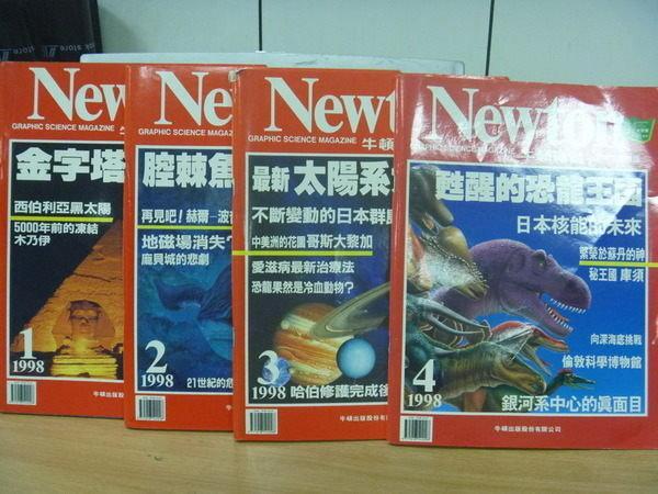 【書寶二手書T9/雜誌期刊_PPO】牛頓_1998/1~4月_4本合售_日本核能的未來等