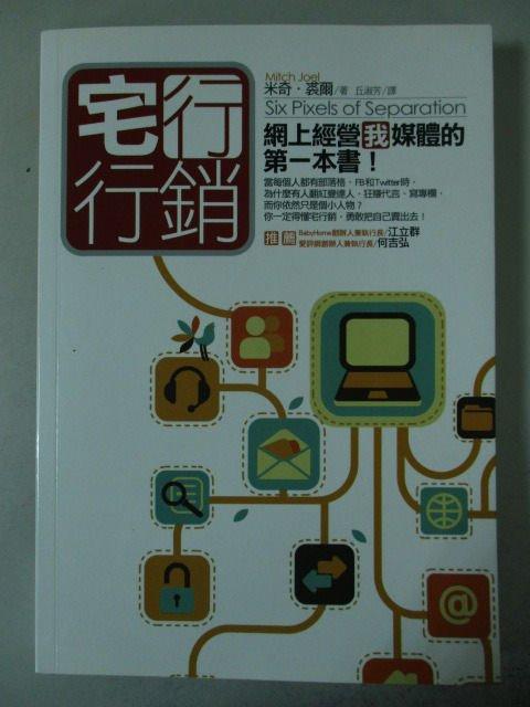 【書寶二手書T8/行銷_IPW】宅行銷:網上經營我媒體的第一本書_米奇裘爾