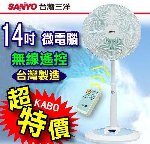"""【佳麗寶】-(SANYO) 14吋微電腦""""無線遙控""""電風扇【EF-1488SR】"""