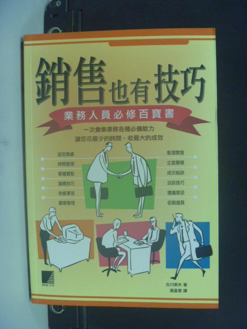 【書寶二手書T1/行銷_LBA】銷售也有技巧-業務人員必修百寶書_古川英夫, 張怡君