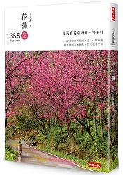 花蓮365:秋冬篇-每天在花蓮發現一件美好!(第1本依時序集結好文美照、私房景點、各族慶典、地圖索